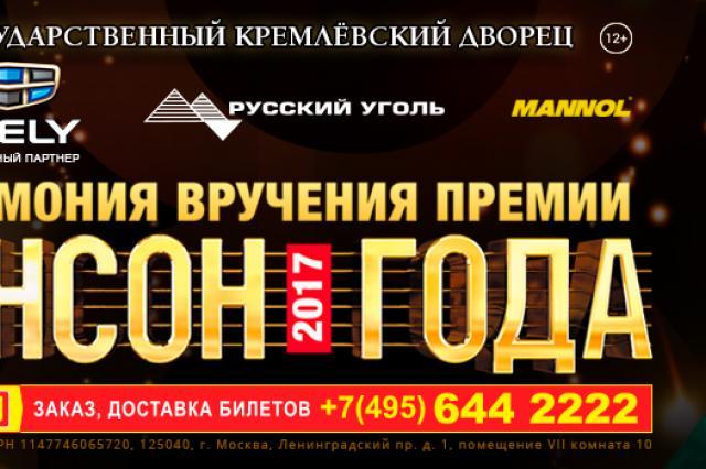 Церемония вручения премии «Шансон года» состоится 8 апреля в Государственном Кремлевском дворце!