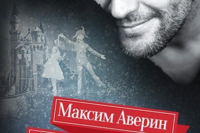 Премьера музыкально-театрального спектакля «Щелкунчик»