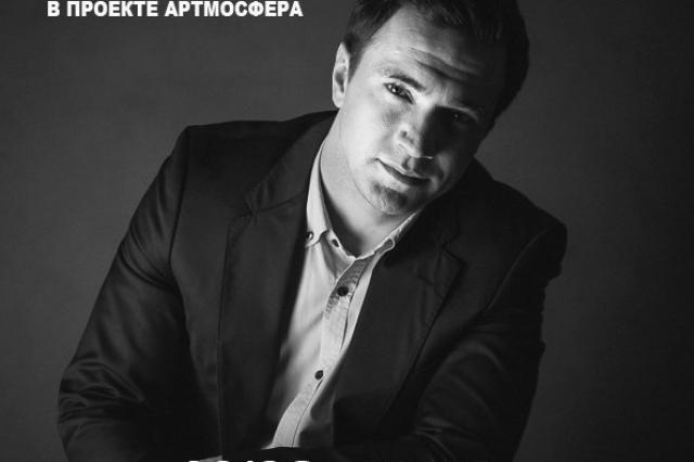 Евгений Шириков в проекте «АРТмосфера»