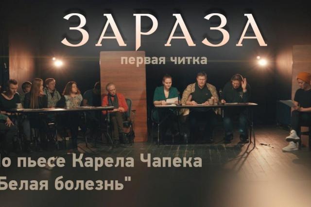 Блиц-постановка спектакля «Зараза» в «Школе современной пьесы»