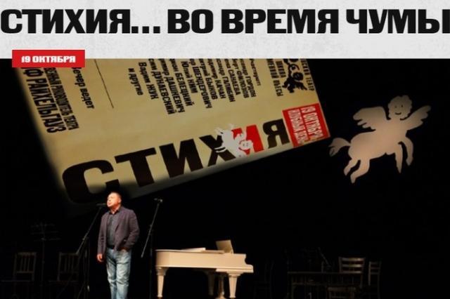 «Школа современной пьесы» приглашает на традиционный клубный вечер «СТИХиЯ»