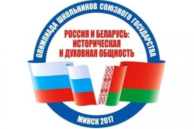 Школьники Белоруссии и России порассуждали об исторической и духовной общности