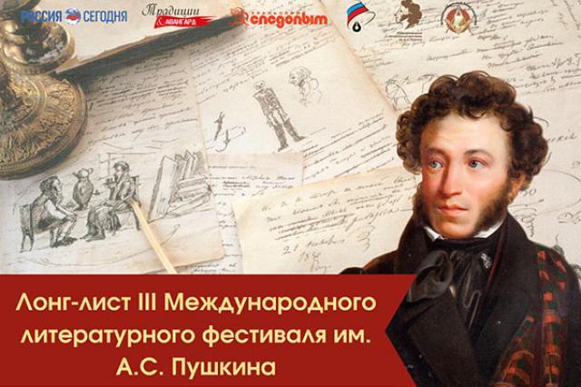 Обнародован шорт-лист III Международного литературного фестиваля им. А.С. Пушкина