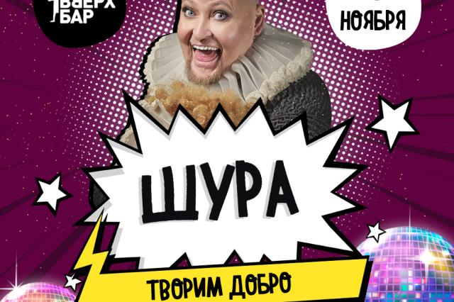 Шура выступит в «Руки Вверх Бар» Сергея Жукова