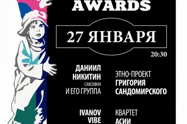 ХI фестиваль «Cinema Jazz Awards»