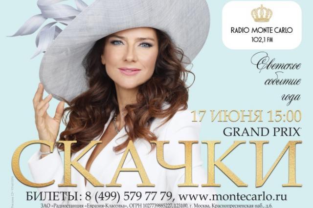 Скачки «Гран-При Радио Monte Carlo» - главное светское событие этого лета!