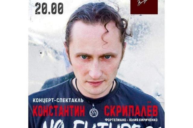 """«Константин Скрипалёв» """"No future?"""""""