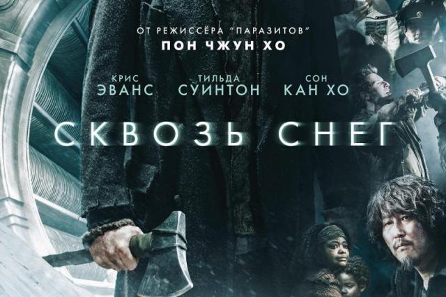«Сквозь снег» - впервые на большом экране в России