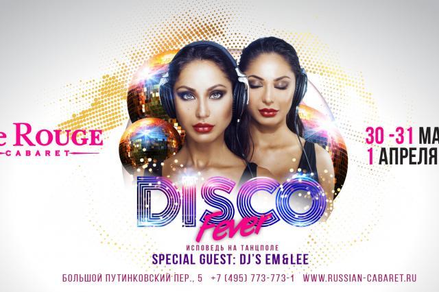 Disco Fever или Исповедь на танцполе - 30, 31 марта и 1 апреля