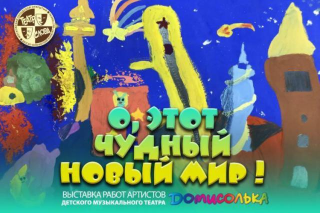 В рамках конкурса-фестиваля «Театр Слова» пройдёт выставка рисунков