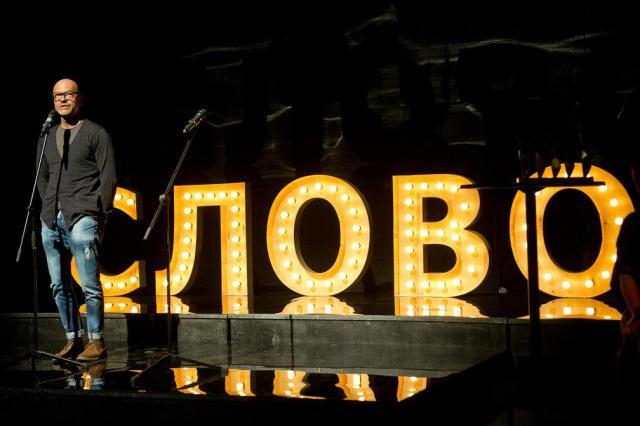 """Сценарная премия """"СЛОВО"""" будет вручена в пятый раз 21 мая в театре им. А.С. Пушкина"""