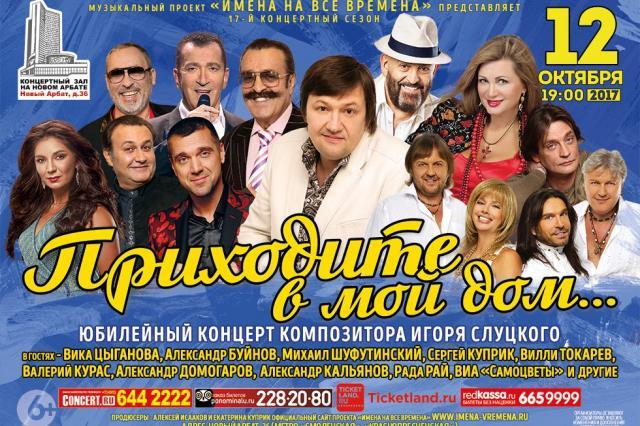 """Юбилейный концерт  Игоря Слуцкого """"Приходите в мой дом!"""""""