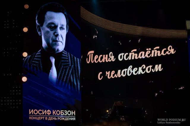Концерт памяти Иосифа Кобзона в Кремле ознаменовал годовщину его ухода