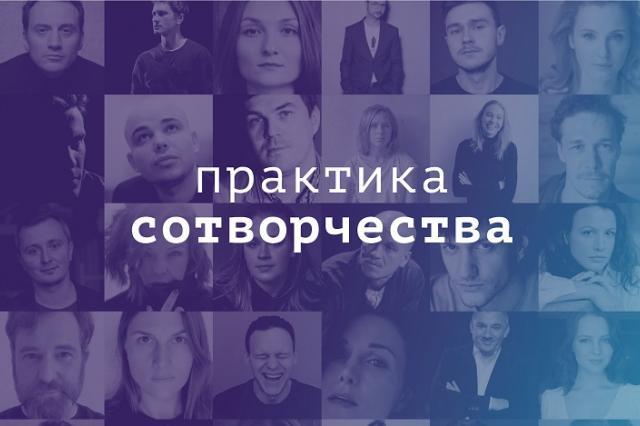 Распределение по итогам голосования проекта «Практика сотворчества»