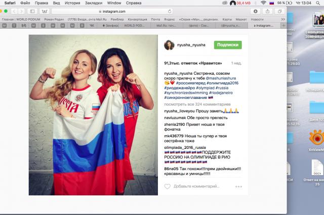 Певица Нюша поддерживает российскую сборную на Олимпиаде в Рио