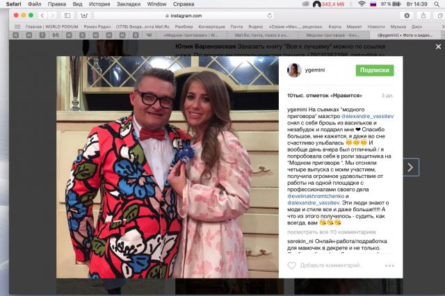 Юлия Барановская приняла участие в «Модном приговоре»