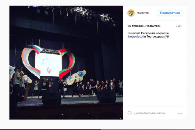 """Состоялось официальное открытие фестиваля """"Молодежь- за Союзное государство"""""""