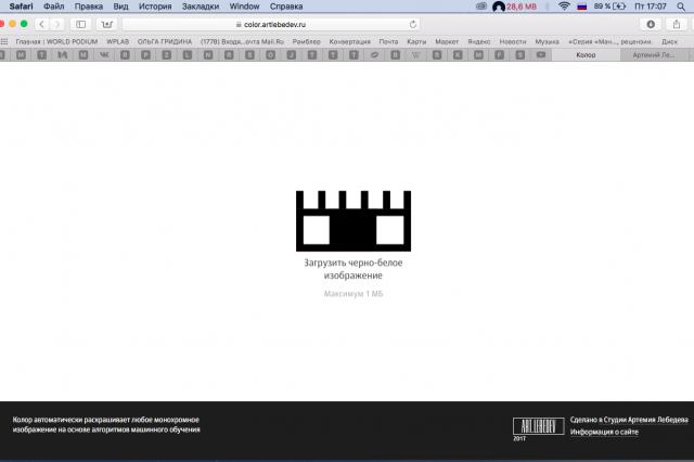 Артемий Лебедев создал сайт для раскрашивания черно-белых изображений