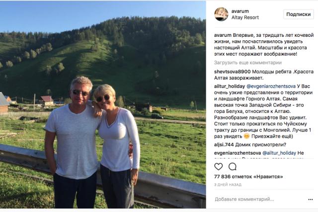 Анжелика Варум и Леонид Агутин отдыхают на Алтае