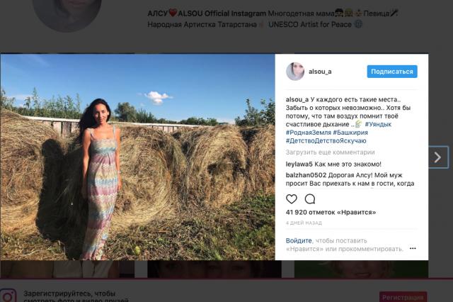 Алсу отдыхает в родной Башкирии
