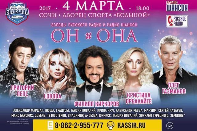В Сочи  состоится грандиозный концерт «ОН и ОНА» с участием звезд «Русского Радио» и «Радио Шансон»