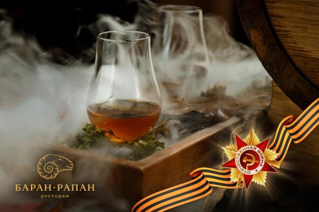 9 мая в ресторане «Баран-Рапан» в Сочи