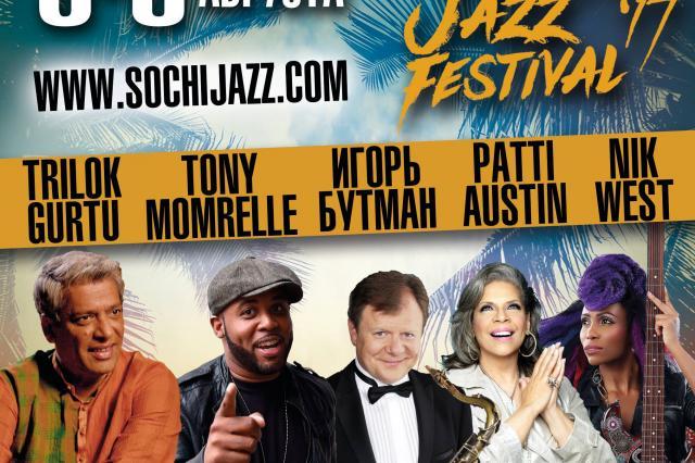 Список участников Sochi Jazz Festival пополнился новыми именами!