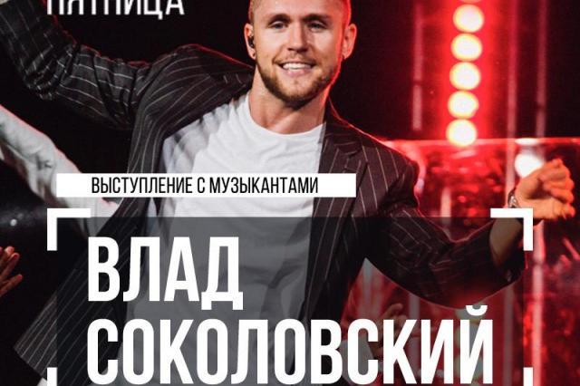 Влад Соколовский даст концерт в «Руки Вверх баре»