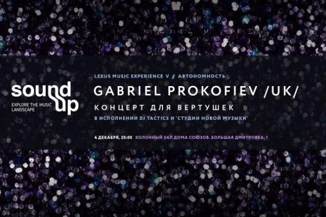 Концерт Прокофьева для диджея с оркестром впервые сыграют в Москве