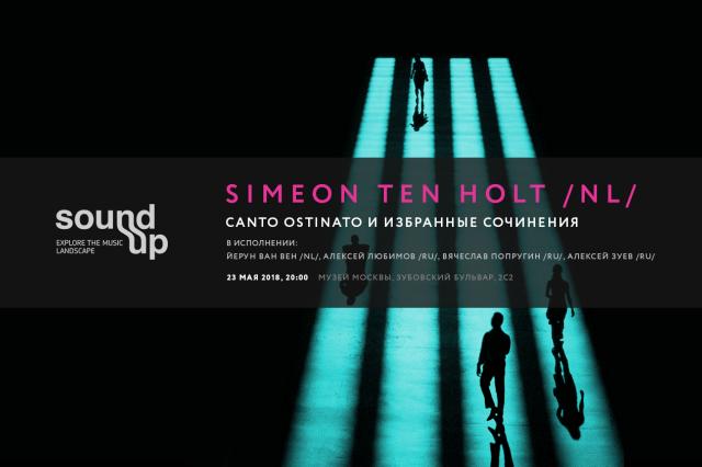 Юбилей знаменитого голландского композитора-минималиста Симеона тен Хольта отметят в Москве