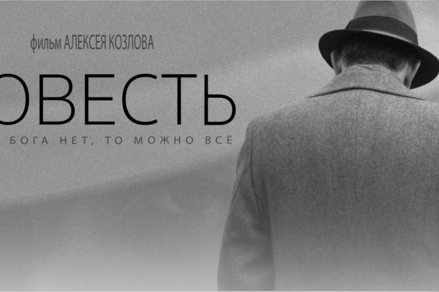 Фильм Алексея Козлова «Совесть» примет участие в основном конкурсе Шанхайского международного кинофестиваля