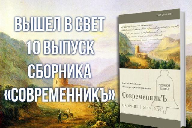 """Вышел в свет новый выпуск журнала """"Современникъ"""""""
