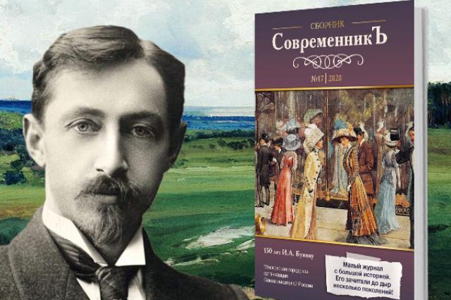 Писательская организация объявила набор в книжную серию к юбилею Бунина