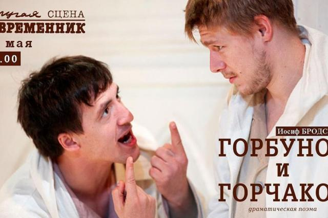 Театр «Современник» покажет видеозапись спектакля «Горбунов и Горчаков» в юбилей Иосифа Бродского