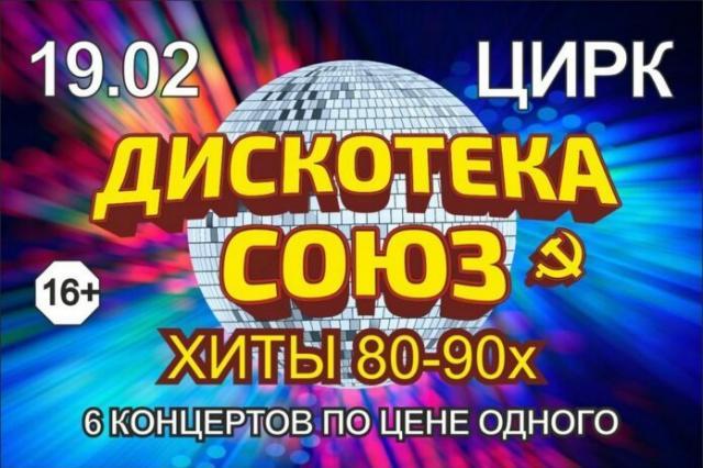 В Рязань приедут звезды 90-х