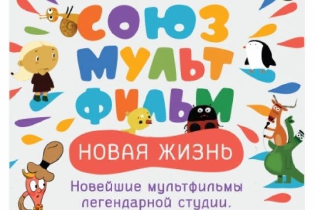 «Союзмультфильм. Новая жизнь» в рамках проекта «КАРО.Арт»