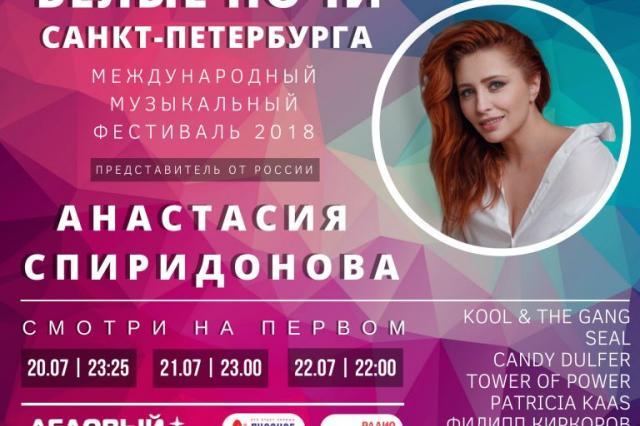 Анастасия Спиридонова представит Россию на Международном Музыкальном Фестивале «Белые ночи Санкт-Петербурга»