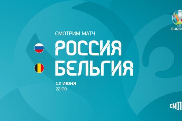 В День России болеем за Россию!