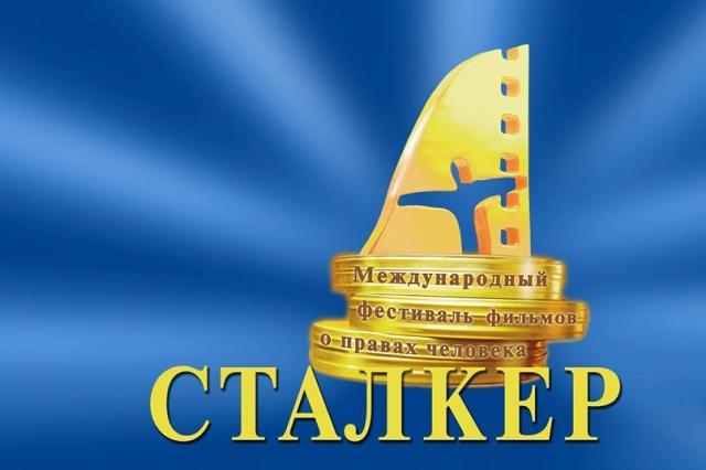 XXIV Международный фестиваль фильмов о правах человека «Сталкер»