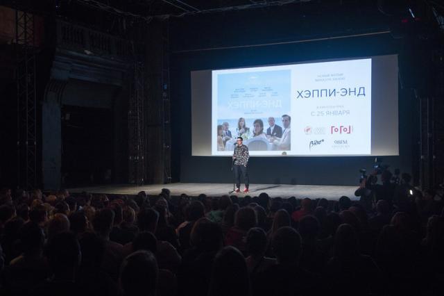 Фильм «Хэппи – Энд» в Гоголь-центре