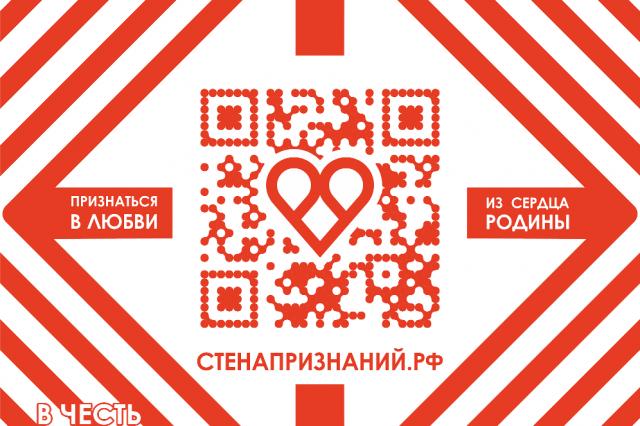 «СтенаПризнаний.РФ»