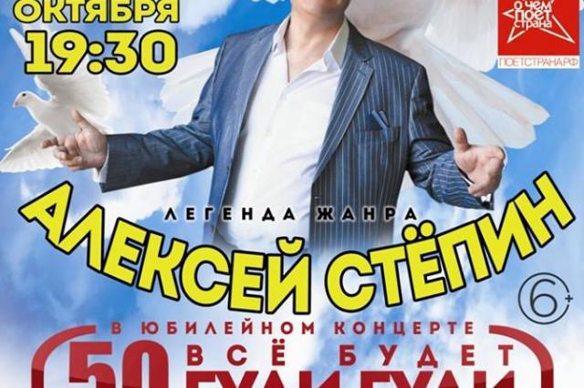 Юбилейный концерт Алексея Стёпина