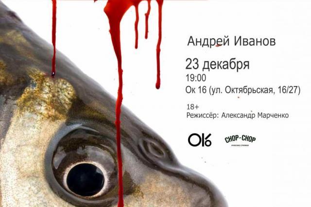 Зажечь декабрь с «ТОК» – три спектакля от режиссеров нового белорусского театра