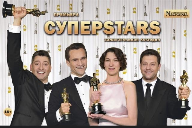 Зажигательная комедия «СУПЕРSTARS» - премьера 29 мая!