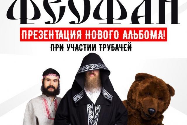 """""""Нейромонах Феофан"""" в Петербурге!"""