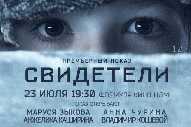 Специальный показ фильма «Свидетели»