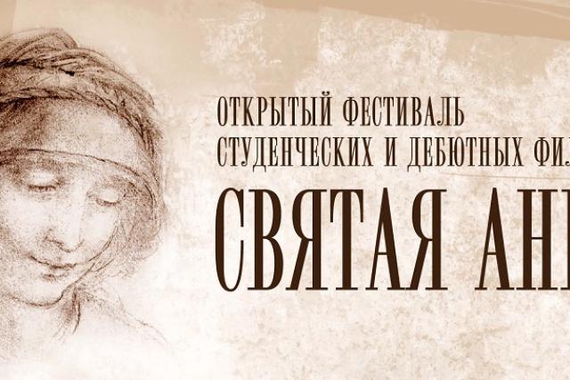 «Святая Анна»