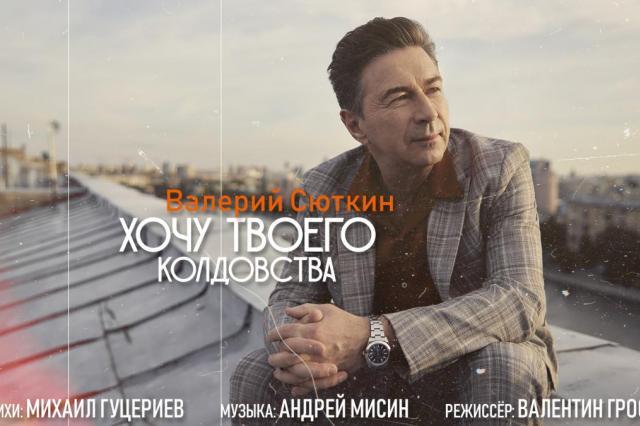 """Премьера клипа Валерия Сюткина """"Хочу твоего колдовства"""""""