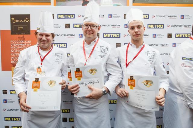В Москве прошел российский отборочный тур международного конкурса Bocuse d'Or 2017