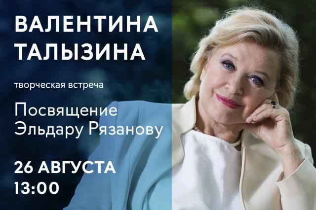 На ВДНХ пройдет творческая встреча с Валентиной Талызиной